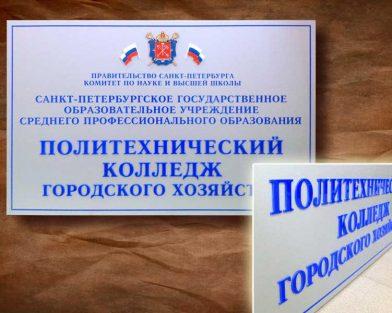 Табличка из композитного материала с накладными элементами из цветного акрила