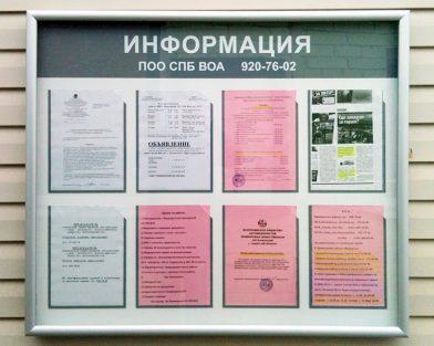 Уличный стенд для информации
