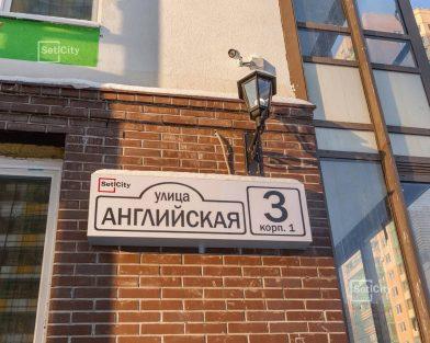 ЖК Лондон - световой домовой знак