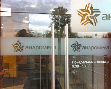 Андромеда - аппликация пескоструйной плёнкой на дверях