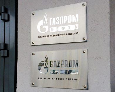 Табличка Газпром Нефть