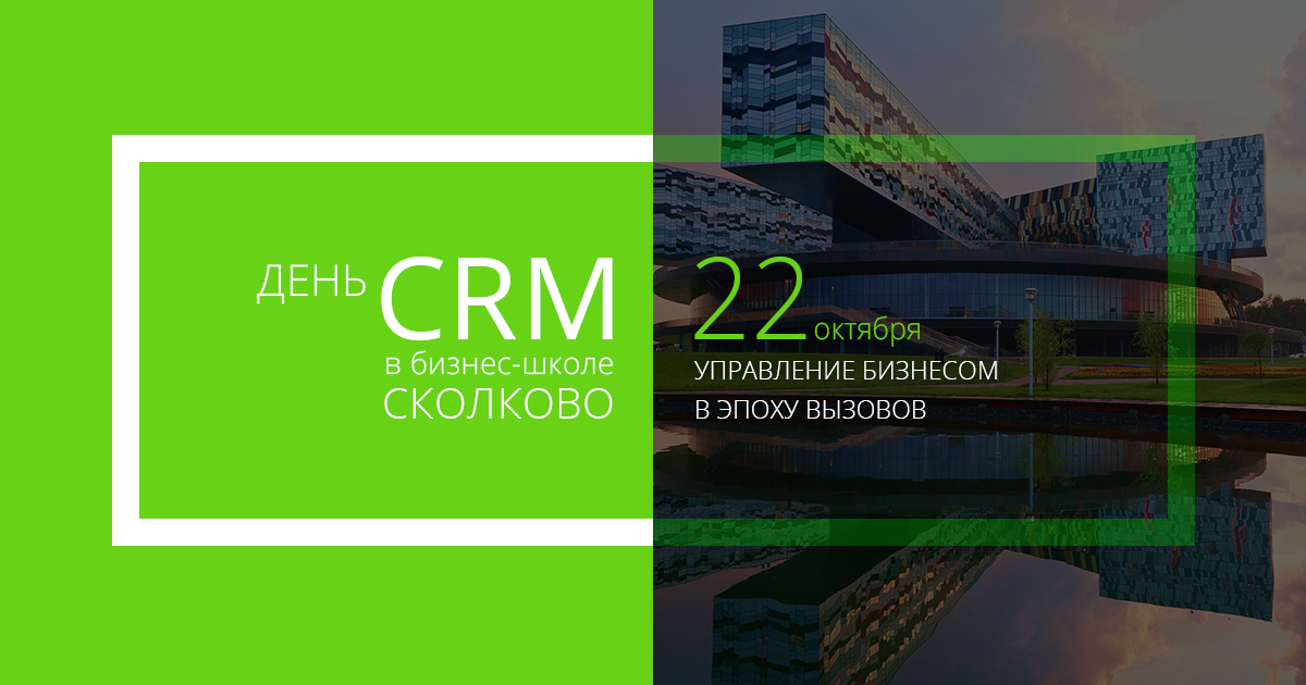 День CRM в Сколково