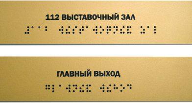 Таблички шрифт Брайля