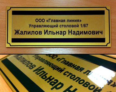Табличка офисная со сменным изображением