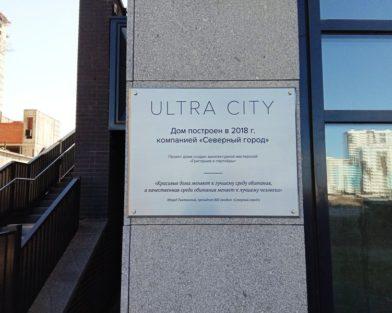 Табличка из нержавеющей стали для жилого комплекса