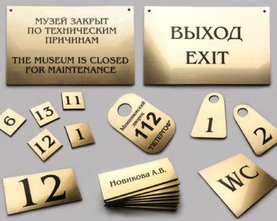 Таблички интерьерные для ГМЗ Петергоф