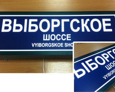 Световой регламентный домовой знак
