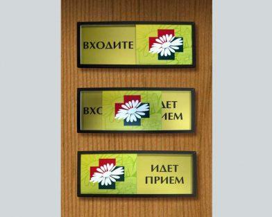 Табличка кабинетная из пластика с подвижным элементом в двойном профиле