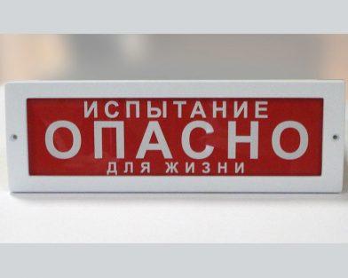 Световая табличка для информирования