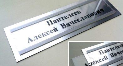 Именные таблички на двери