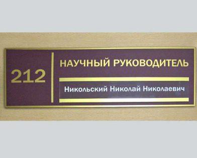 Табличка офисная из пластика с аппликацией плёнками с карманом для сменной информации