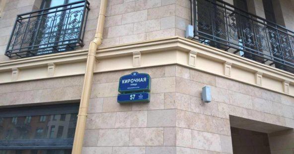 ЖК Дом на Кирочной - световой домовой знак