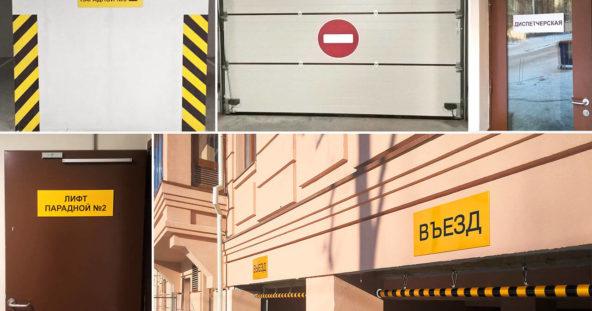 ЖК Фьорд - оформление паркинга