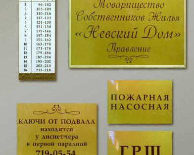 ТСЖ Невский дом - информационные таблички