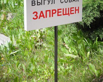 Табличка предупреждающая на ножке