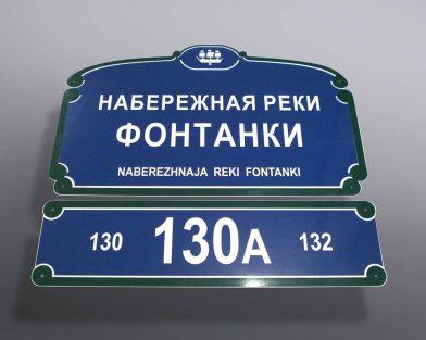 Домовой знак - регламентный центр города