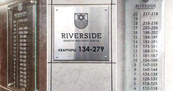 ЖК Риверсайд - подъездные указатели из стекла и металлическая табличка