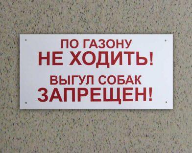 Табличка По газону не ходить