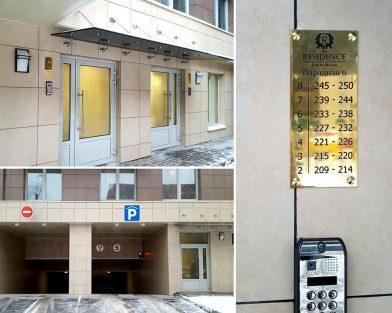 ЖК Резиденс - навигация по ЖК и в паркинг