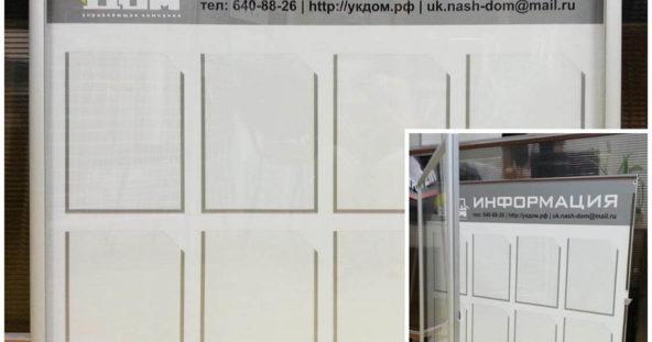 УК Наш Дом - стенд с дверцей