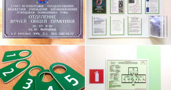 Поликлиника 46 - таблички, стенды, номерки