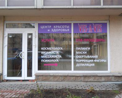 Аппликация на окна цветными самоклеящимися пленками
