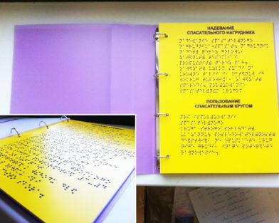 Инфофлот- книжка шрифтом Брайля