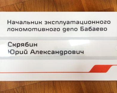 Именная табличка с плашкой из ПЭТа