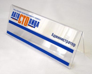 Табличка настольная из прозрачного акрила с карманом для сменной информации
