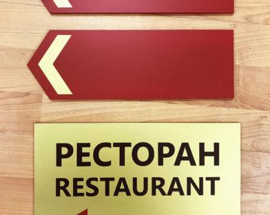 Навигационные таблички для ресторана