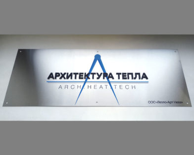 Табличка из нержавеющей стали с накладными элементами из акрила