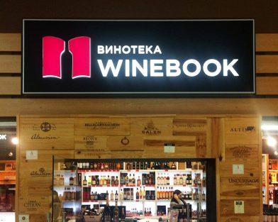 Винотека Вайнбук - световой короб