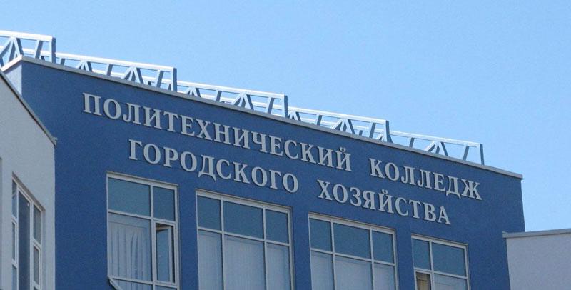 Новый дом Политехнического колледжа
