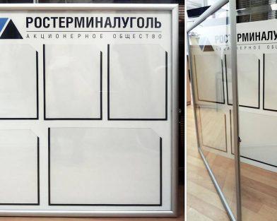 Ростерминалуголь - стенд уличный из композита с дверцей