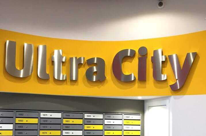 Навигация для ЖК Ультра Сити