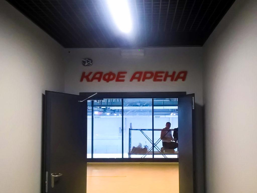 Спортивный комплекс «Шанс Арена»