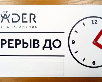 Информационная табличка со стрелками