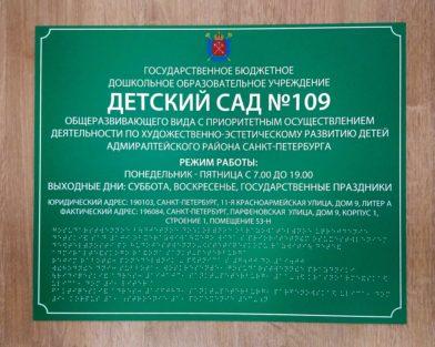 Детский сад № 109 Адмиралтейского района_табличка с шрифтом Брайля из композита и полноцвета